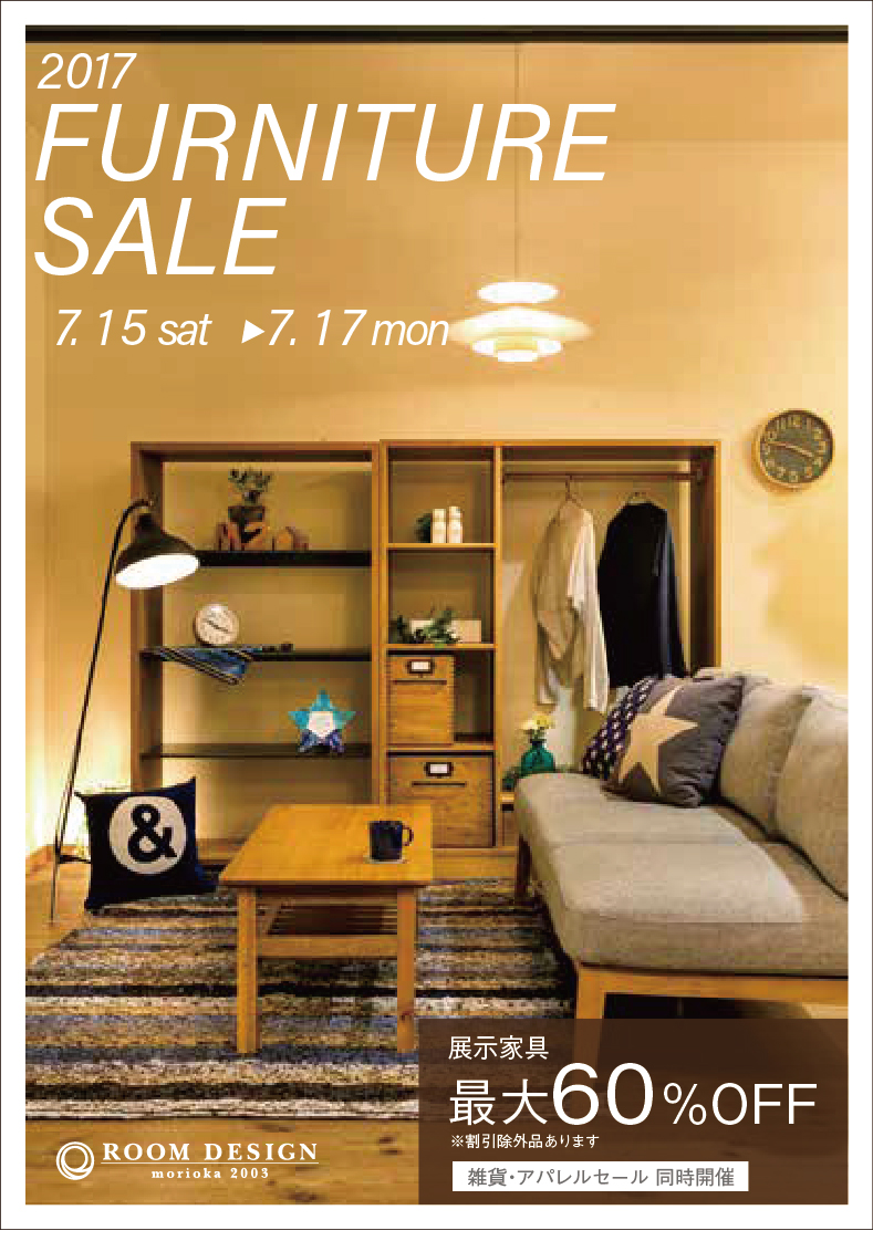 2017 furniture sale clearance room design ルームデザイン